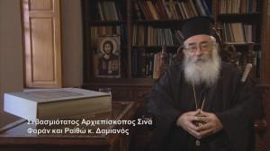 Σεβασμιώτατος Αρχιεπίσκοπος Σινά κ. Δαμιανός