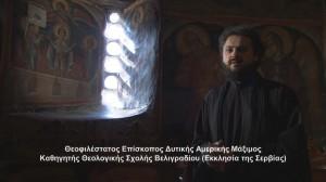 Episkopos Dytikis Amerikis k. Maximos ,Kathigitis THeologikis Sxolis Beligradioy
