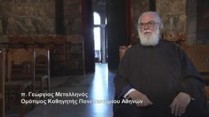 π. Γεώργιος Μεταλληνός, Ομότιμος Καθηγητής του Πανεπιστημίου Αθηνών