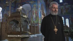 Επίσκοπος Μπρανιτσέβου Ιγνάτιος
