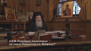 Α.Θ.Μ Πατριάρχης Ἱεροσολύμων κ.κ. Θεόφιλος