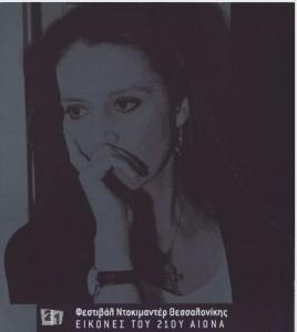 Maria Xatzimixali-Papalioy
